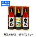 【ふるさと納税】七福醸造の無添加白だし・煮物だしセットH001-016