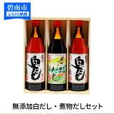 【ふるさと納税】七福醸造の無添加白だし・煮物だしセット H001-016