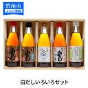 【ふるさと納税】七福醸造の白だしいろいろセットH001-011