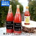 【ふるさと納税】トマト100%無塩・無添加 本当に贅沢なトマトジュース H004-006
