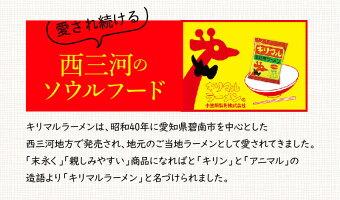 【ふるさと納税】【ご当地ラーメン】キリマルラーメンお楽しみ20袋セット