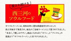 【ふるさと納税】ラーメン インスタントラーメン 無添加 ご当地 キリマル(しょうゆ、みそ、しお)12袋セット 袋麺 H008-042 画像2