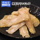 【ふるさと納税】焼き芋 ヘルシーなおつまみ 燻製冷やし干し芋 H047-001