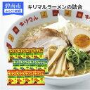【ふるさと納税】ラーメン インスタントラーメン 無添加 ご当地 キリマル(しょうゆ、みそ、しお)12袋セット 袋麺 H008-042