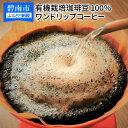 【ふるさと納税】最高級の有機栽培の豆100% ワンドリップホットコーヒーセット H046-004