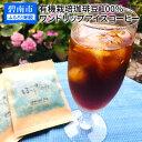 【ふるさと納税】最高級の有機栽培の豆100% ワンドリップアイスコーヒーセット H046-005