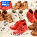 【ふるさと納税】靴職人手作り こころがこもったファーストシューズ(全9種)≪桐箱≫ H066-002