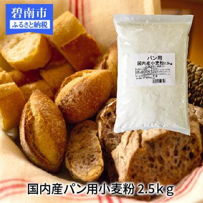 〈国内産100%〉パン用小麦粉2.5kg×4袋(計10kg)