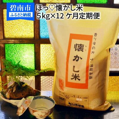 【ふるさと納税】【お米マイスター】ほっ♡懐かし米 定期便(5kg×12回) H056-025