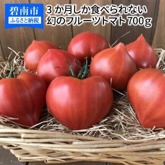 【ふるさと納税】【お試し】すぐにお届けたった3か月しか食べられない幻のフルーツトマトH004-046