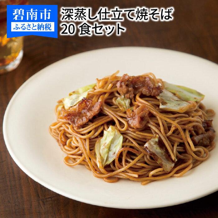 【ふるさと納税】深蒸し仕立て焼そば20食セット(ソース&ナポリタン) H014-005