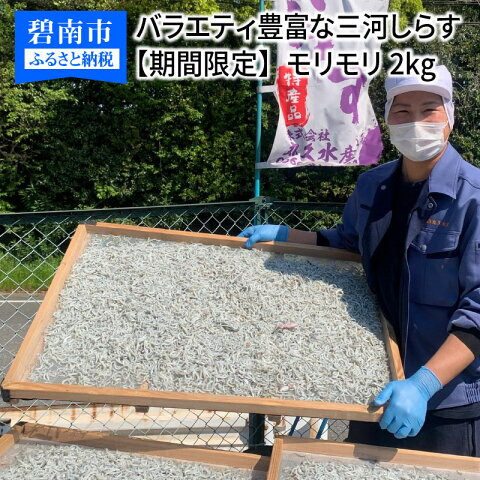 【ふるさと納税】訳あり コロナ支援 モリモリ2kg!バラエティ豊...