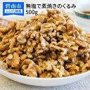 【ふるさと納税】無塩で素焼きのくるみ 無添加 H059-02...