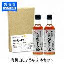 【ふるさと納税】七福醸造の有機白しょうゆ2本セット H001-028
