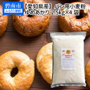 【ふるさと納税】【愛知県産】パン用小麦粉 ゆめあかり2.5k...