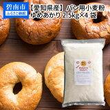 【ふるさと納税】小麦粉 パン用 愛知県産小麦 ゆめあかり 10kg(2.5kg×4袋) H008-039