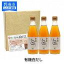 【ふるさと納税】七福醸造の有機白だし3本セット H001-010