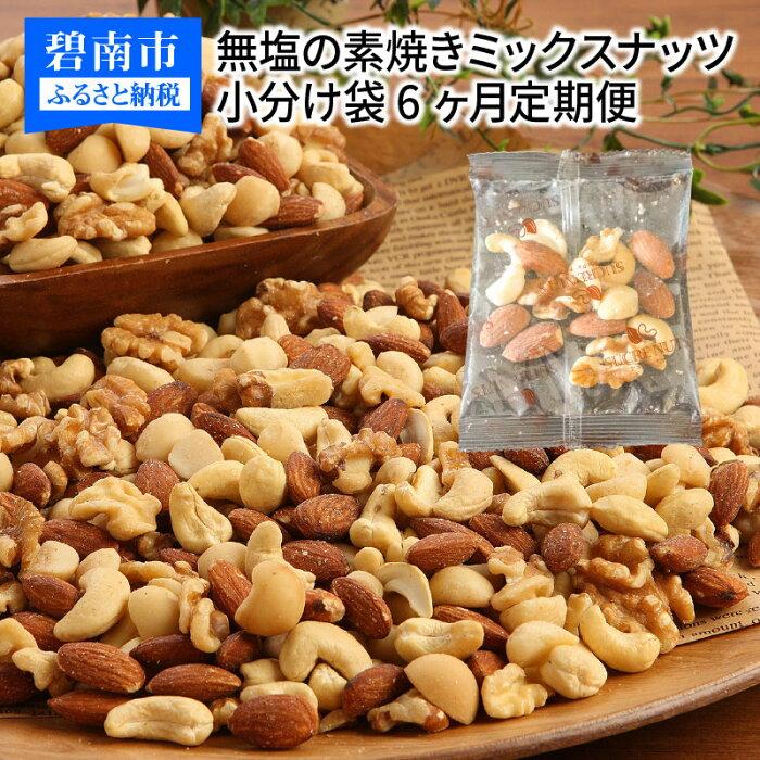 【ふるさと納税】無塩の素焼きミックスナッツ 小分け40袋(計1kg) 6ヶ月定期便 H059-028