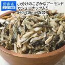 【ふるさと納税】手軽に健康習慣 小分けのこざかなアーモンド カシューナッツ入り 560g(16gx35袋) H059-037