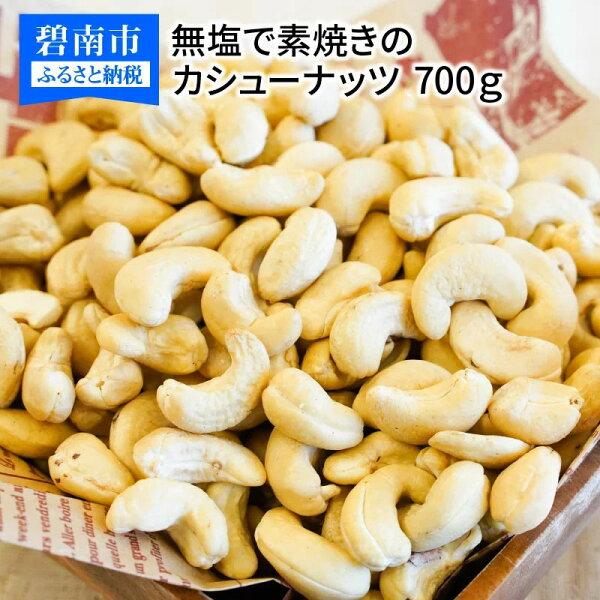 ふるさと納税  直火式 無塩で素焼きのカシューナッツ無添加700gH059-039