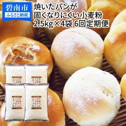【ふるさと納税】焼いたパンが固くなりにくい小麦粉 10kg(2.5kg×4袋) 定期便6回 H008-067