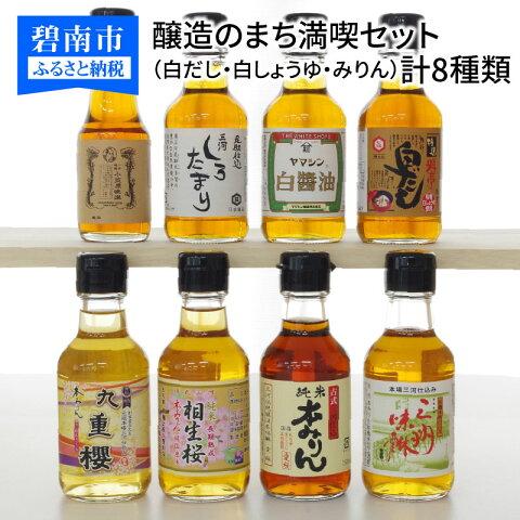 【ふるさと納税】醸造と伝統の宝石箱 醸造のまち満喫セット(白だし...