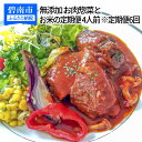 【ふるさと納税】無添加 お肉惣菜とお米の定期便 4人前 ※定期便6回 H080-015