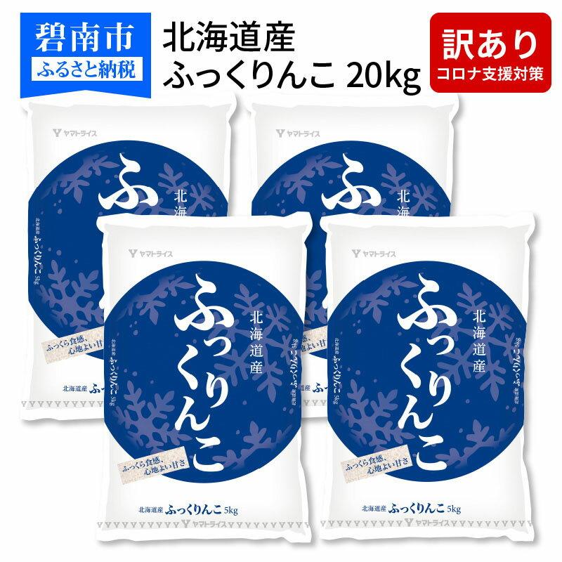 2月末まで限定 訳あり コロナ支援 北海道産ふっくりんこ 20kg(5kg×4袋) 白米 安心安全なヤマトライス