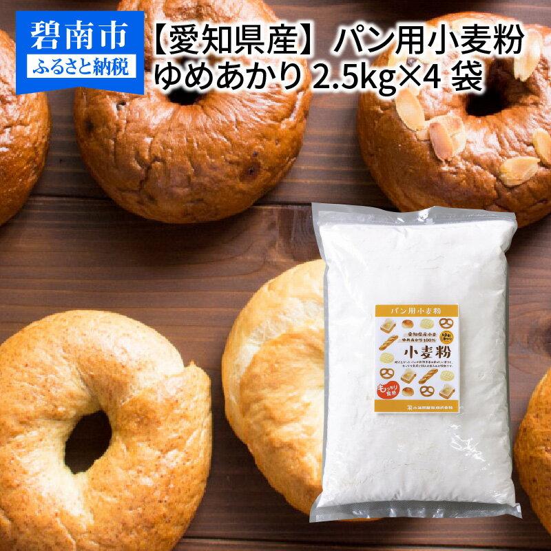 【楽天市場】【ふるさと納税】【コロナ支援 愛知県産】パン用小麦粉 ゆめあかり2.5kg×4袋(計10kg) H008-047の通販