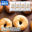 【ふるさと納税】【愛知県産】パン用小麦粉 ゆめあかり 10kg(2.5kg×4袋) 定期便3回 H008-056