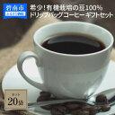 【ふるさと納税】希少!有機栽培の豆100% ドリップバッグ コーヒー ギフトセット(ホット20袋) H046-004