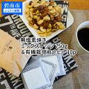 【ふるさと納税】ミックスナッツ ナッツ 4種750g コーヒー ドリップ 10パック カラダが喜ぶ!無塩素焼きミックスナッツ&有機栽培コーヒー H059-044-C