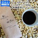 【ふるさと納税】相性ぴったり!フリーズチーズ入りミックスナッツ600g&有機栽培コーヒー10p H059-045-C