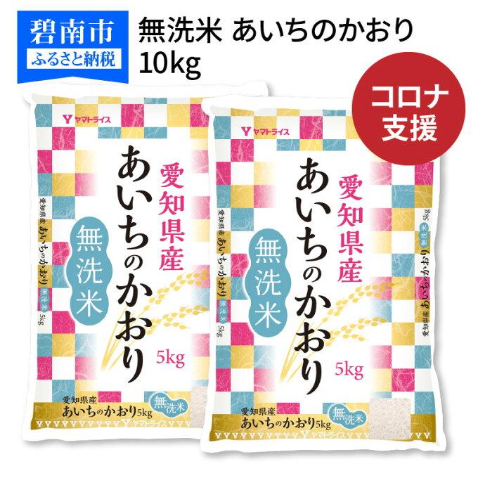 【ふるさと納税】訳あり 緊急支援 米 無洗米 10kg(5kg×2袋) 愛知県産あい...