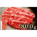 【ふるさと納税】伊賀牛 すき焼き用(モモ・ウデ・バラ)800g 【すき焼き・お肉・牛肉・モモ・バラ(カルビ)】