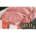 【ふるさと納税】伊賀牛 ロースすき焼き用 500g 【すき焼き・お肉・牛肉・ロース】 お届け:お届けまでに1ヶ月以上、掛かる場合がございます。
