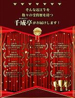 そんな近江牛を、数々の受賞歴を持つ千成亭がお届けします!