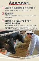 千成亭には3つのこだわりがあります。1.近江牛の未経産牝牛のみを扱う2.一般的よりも長くじっくり育てる肥育期間3.自然豊かな近江八幡市内の自社牧場で肥育