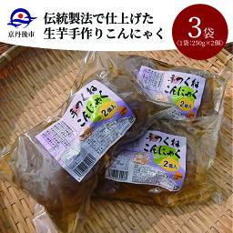 【ふるさと納税】伝統製法で仕上げた 生芋手作りこんにゃく