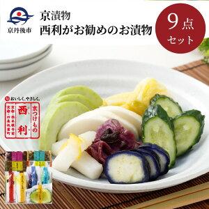 【ふるさと納税】京のあっさり漬大根、茄子、かぼちゃなど、京つけもの西利がお勧めのお漬物 9点セット