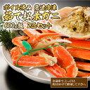 【ふるさと納税】ボイル 松葉ガニ 600g級 1匹 1~2人