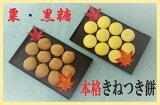 【ふるさと納税】自家製きねつき餅(粟10コ・黒糖10コ)