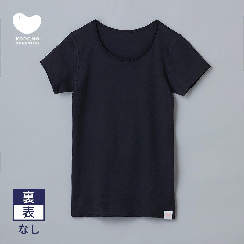 【ふるさと納税】オネスティーズ1枚(裏表なし、前後あり)キッズ・黒・120