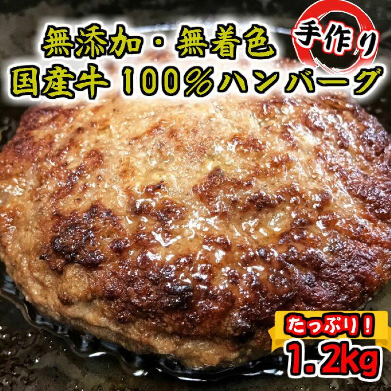 おすすめ4位:国産牛肉100%ハンバーグステーキ1.2kg