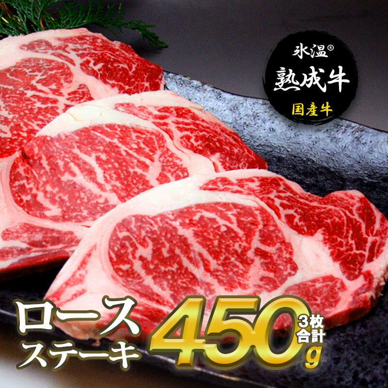 【ふるさと納税】氷温(R)熟成牛 ロースステーキ450g(3枚で合計450g)