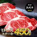 【ふるさと納税】氷温(R)熟成牛 ロースステーキ450g(3