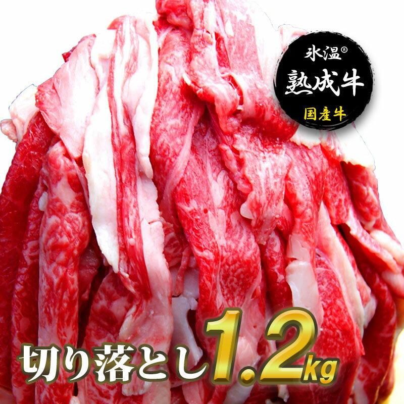 【ふるさと納税】氷温(R)熟成牛 切り落とし1.2kg