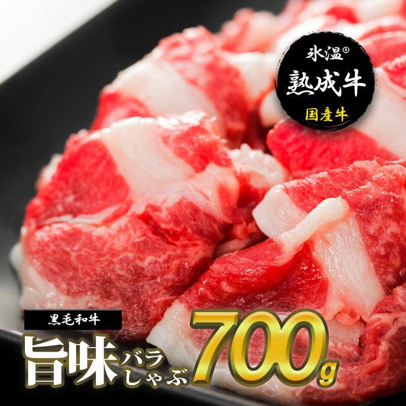 【ふるさと納税】氷温(R)熟成牛 旨味バラしゃぶ700g【黒毛和牛】