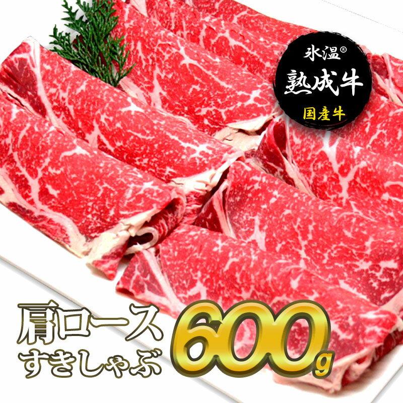 【ふるさと納税】氷温(R)熟成牛 肩ロースすきしゃぶ600g
