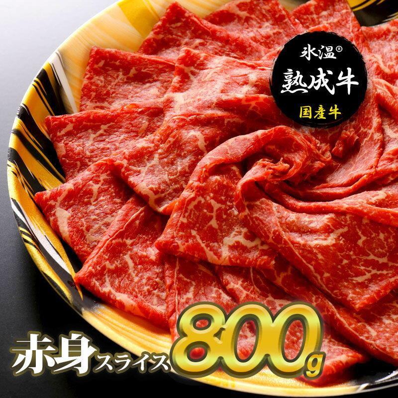氷温熟成牛 赤身スライス800g